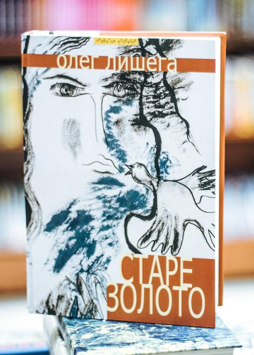 В рейтингу кращих книжок року відзначили есеїстику Олега Лишеги 2